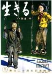 1952-Viver (Ikiru) (2).jpg