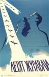 1957-Quando Voam as Cegonhas (1).jpg
