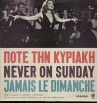 1960-Nunca aos Domingos (3).jpg