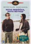 1977-Noivo Neurótico, Noiva Nervosa (4).jpg