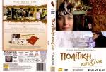 2003-Tempero da Vida, O (3).jpg